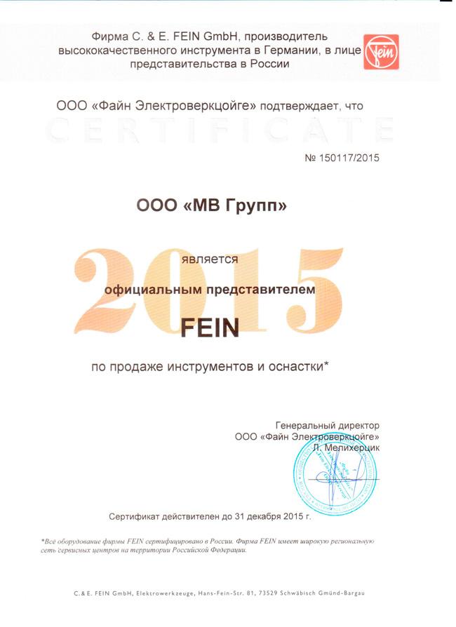 сертификат качества FEIN
